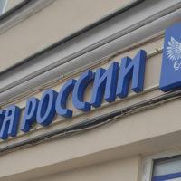 Таможенники получат доступ к базе данных «Почты России»