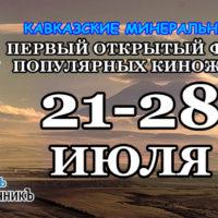 Кавказские Минеральные воды открыли «Хрустальный источникЪ»