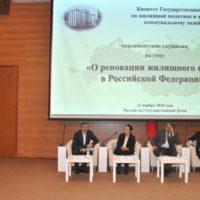 О реновации жилищного фонда в Российской Федерации
