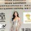 В Санкт-Петербурге состоится Международный конкурс красоты «Miss Eurasia International 2019»