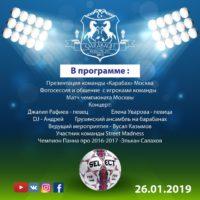 В Москве состоится официальная презентация футбольной команды «Карабах»
