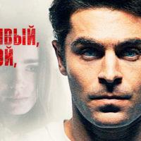 В Москве пройдет предпрьемьерный показ фильма «Красивый, плохой, злой»