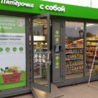«Пятерочка» запустила первый магазин без продавцов