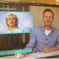 Захарова и Навальный проведут сегодня онлайн-дебаты