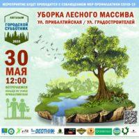 В Когалыме состоится экоакция — субботник для расчистки лесного массива от мусора