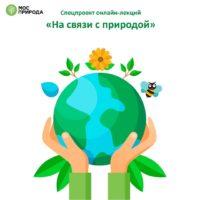 Онлайн-лекция «Экология для «чайников» пройдет 27 мая в рамках спецпроекта «На связи с природой»