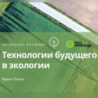 Экологические технологии будущего: Мосприрода подготовила интересную презентацию