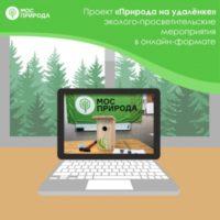 Мосприрода активно привлекает участников к экомероприятиям в онлайн-формате