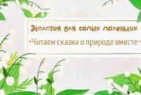 «Читаем сказки о природе вместе»