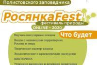 Стартовал онлайн фестиваль дикой природы РосянкаFEST