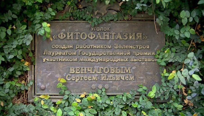 Процветающий зеленый уголок Сочи «Фитофантазия» — дань памяти Сергею Венчагову