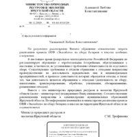 Правительство Иркутской области фактически запретило проведение проекта «Экозабота» ОНФ на территории области