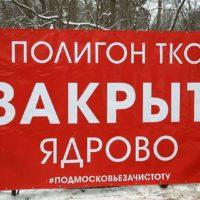 Один из самых скандальных полигонов страны Ядрово закрыт