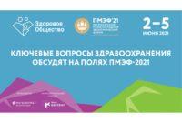 Ключевые вопросы здравоохранения обсудят на полях ПМЭФ-2021