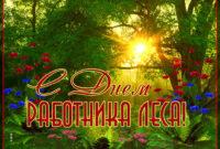 «ЭкоГрад» поздравляет всех работников леса с Днем лесника