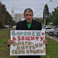 Жители России начали флешмоб в защиту Волго-Ахтубинской поймы